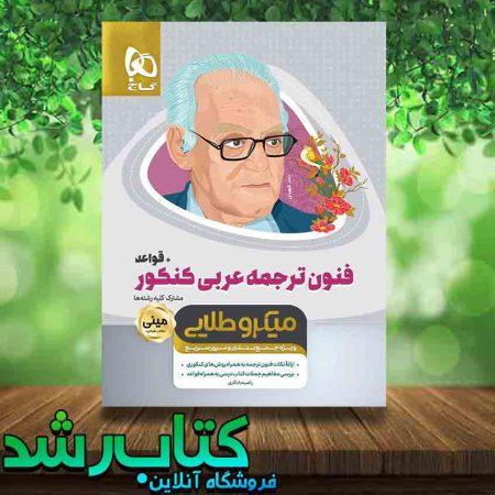 فنون ترجمه عربی جامع کنکور