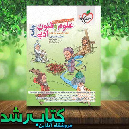 علوم و فنون ادبی جامع