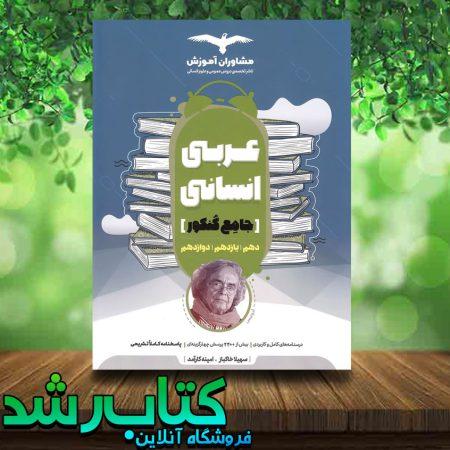 عربی انسانی جامع مشاوران