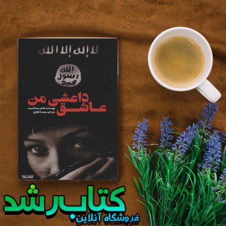 عاشق داعشی من