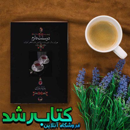 هزار سال دوستت دارم در شعر ایران
