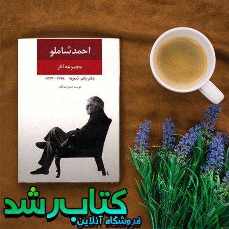 مجموعه اشعار احمد شاملو دفتر یکم: شعرها