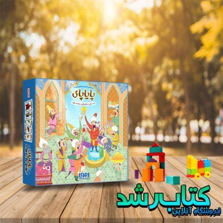بازی ایرانی پایاپای