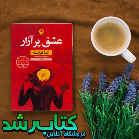 کتاب عشق پر آزار