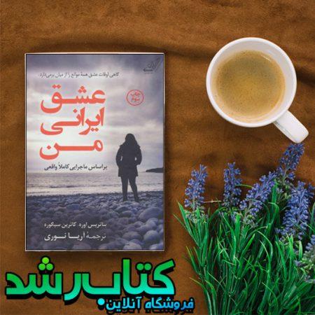 کتاب عشق ایرانی من
