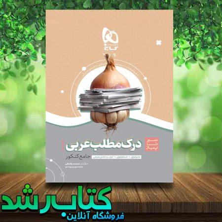 کتاب درک مطلب عربی جامع کنکور سری سیر تا پیاز موضوعی