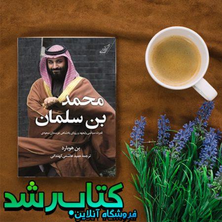 کتاب محمد بن سلمان