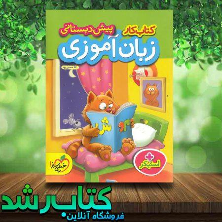 کتاب کار زبان آموزی پیش دبستانی خیلی سبز