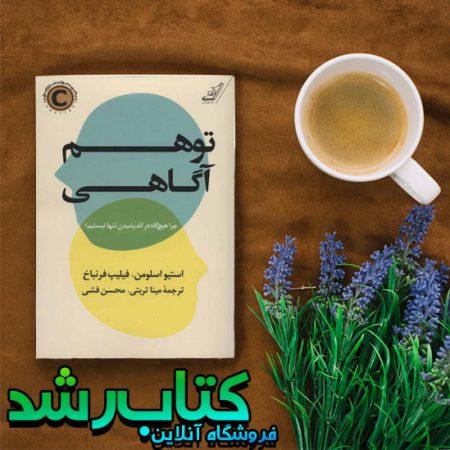 کتاب توهم آگاهی