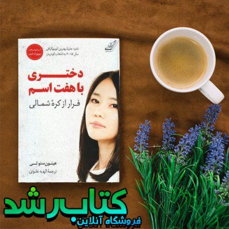 کتاب دختری با هفت اسم