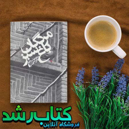 کتاب مردگان باغ سبز